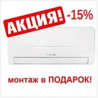 Акции и Скидки на кондиционеры до -15%! Монтаж в Подарок! Доставка по Украине - Бесплатно!