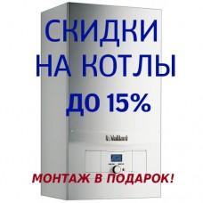 Скидки на котлы до -15%! Монтаж с Гарантией! Доставка по Киеву, отправка по Украине бесплатно!